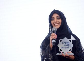اماراتية تفوز في مسابقة استوديو الفيلم العربي لكتابة السيناريو