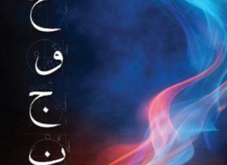 أول فيلم خيال علمي للكاتب السعودي إبراهيم عباس