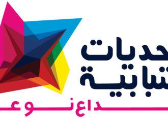 وزيرة اماراتية تطلق مسابقة تصميم للشباب عبر تويتر