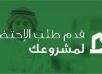 """الشركات الناشئة التي يحتضنها برنامج""""بادر"""" السعودي تستقطب 48 مليون ريال خلال 2017"""