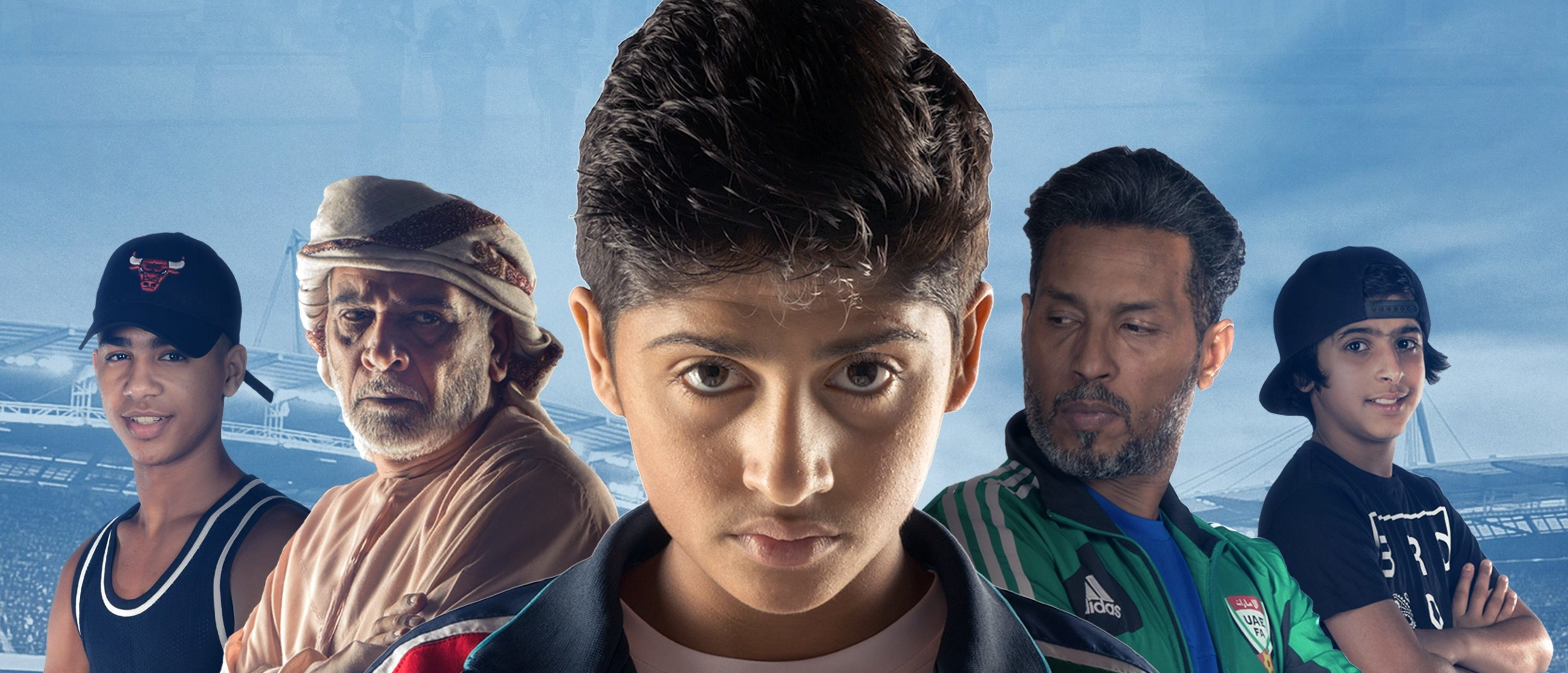 """فيلم عن """"عموري"""" نجم الكرة الاماراتي في صالات السينما في فبراير القادم"""