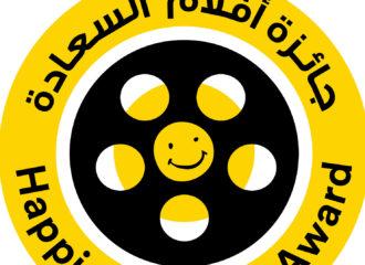 """الامارات تطلق """"جائزة أفلام السعادة"""" وتمنح الفائزين رحلة الى مهرجان كان"""