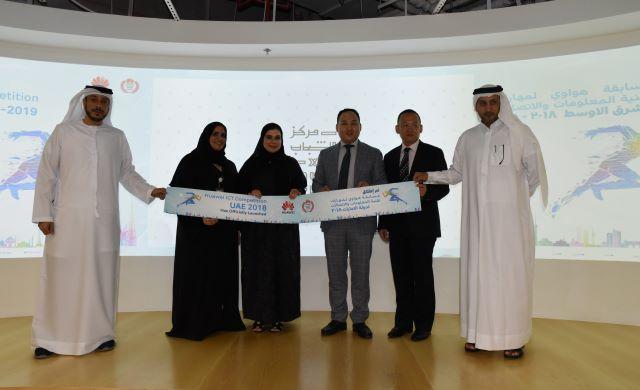 دعوة لطلاب الجامعات الإماراتية للمشاركة في مسابقة تقنية المعلومات والاتصالات