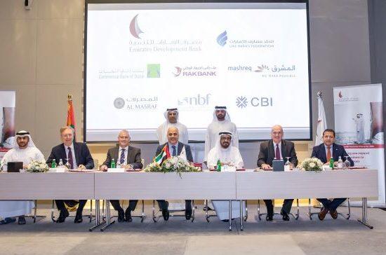 """""""مصرف الإمارات للتنمية"""" يطلق برنامج """"الضمانات الائتمانية لتمويل الشركات الصغيرة والمتوسطة"""" بـ 100 مليون درهم"""