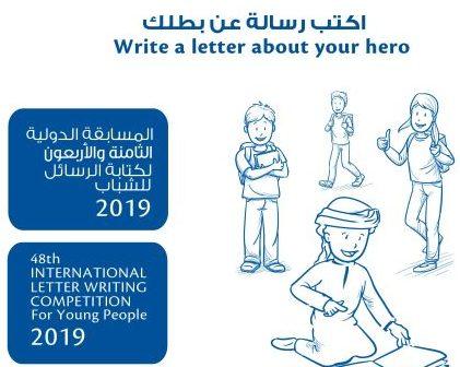 دعوة للمشاركة في مسابقة كتابة الرسائل الدولية