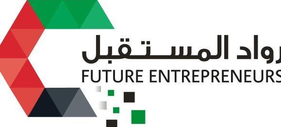 إنطلاق معرض رواد المستقبل 2019 في أبوظبي