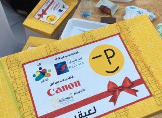 """""""بكجها"""" الشركة السعودية الناشئة تطبع صناديق هدايا وتقدمها هدايا لأيتام في السعودية"""