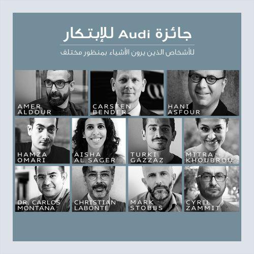 جائزة أودي للابتكار تجذب 2500 مشاركاً واللاعلان عن الفائز في نوفمبر القادم
