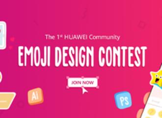 """هواوي تطلق مسابقة لتصميم الرموز التعبيرية""""الإيموجي"""" في مجتمعها الرسمي"""