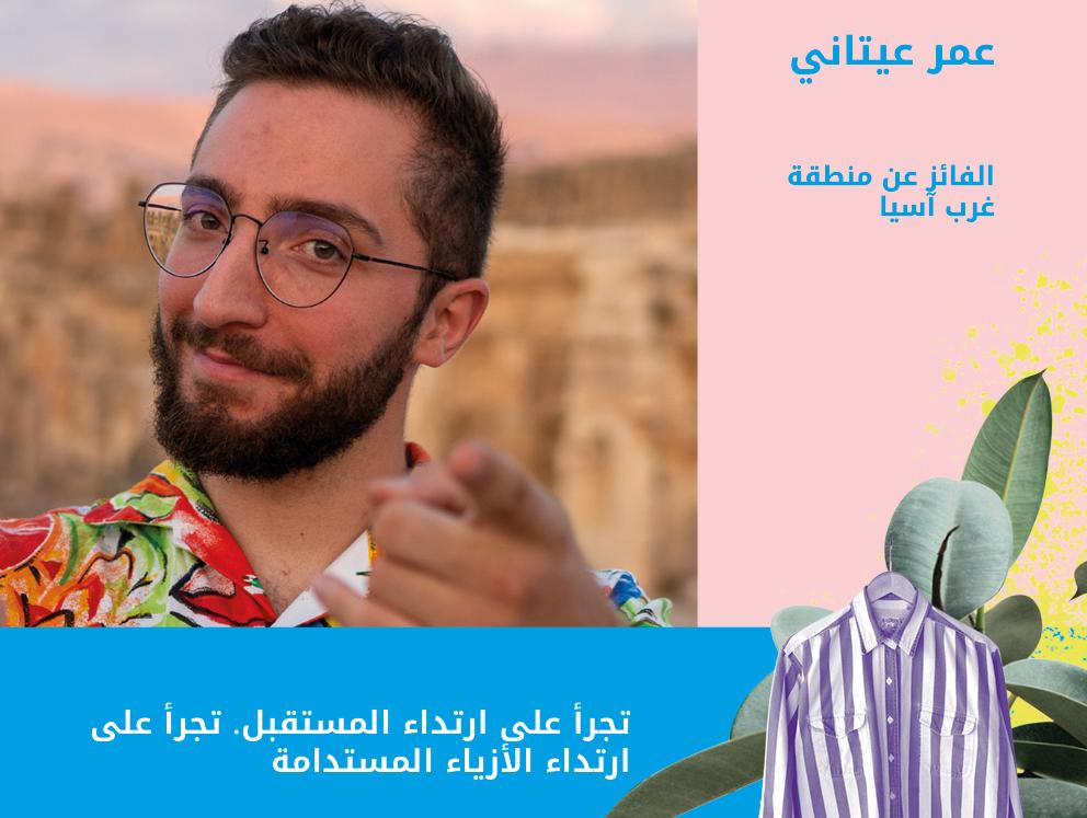 شاب لبناني يعيد تدوير الملابس المستعملة بالتعاون مع الأمم المتحدة
